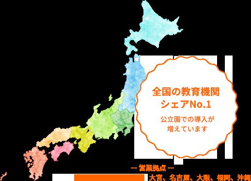 全国の教育機関 シェアNo.1 公立園での導入が増えています ― 営業拠点 ― 本社(大手町)、立川、仙台、大宮、名古屋、大阪、福岡、沖縄