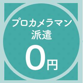 プロカメラマン0円